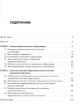 Логистические процессы в образовании. Теория и практика в управлении качеством обучения